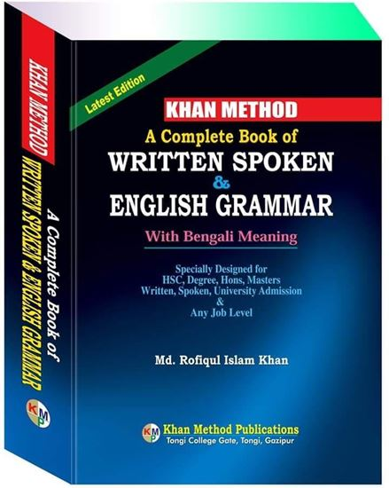 Picture of A Complete Book of Written Spoken & English Grammar with Bengali Meaning
