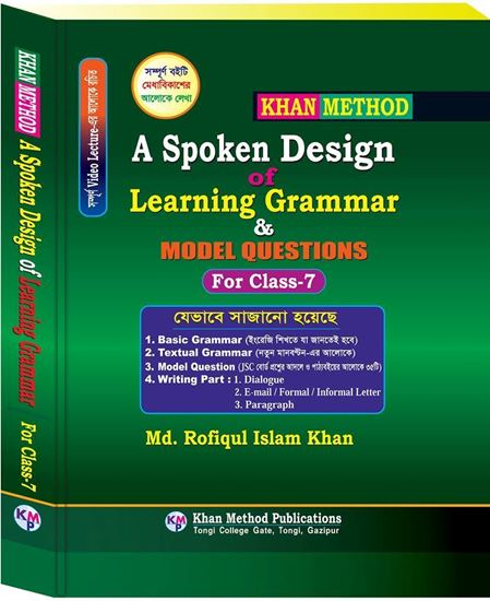 Picture of A Spoken Design of Learning Grammar & Model Questions for Class  Seven