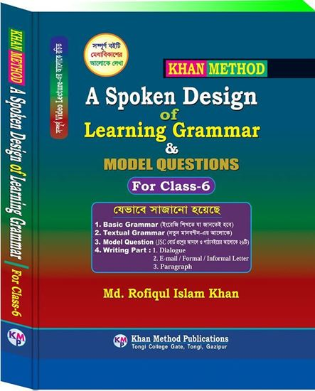 Picture of A Spoken Design of Learning Grammar & Model Questions for Class  Six