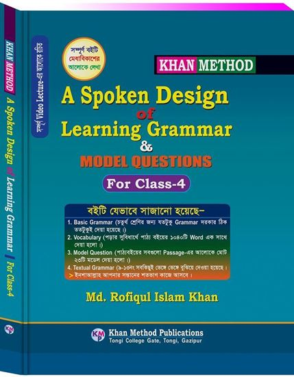 Picture of A Spoken Design of Learning Grammar & Model Questions for Class Four
