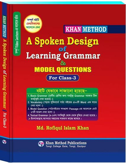 Picture of A Spoken Design of Learning Grammar & Model Questions for Class Three