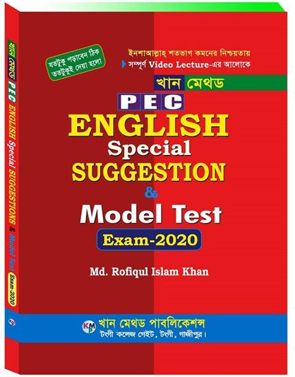 Picture of PSC English Special Suggestion & Model Test Exam 2020