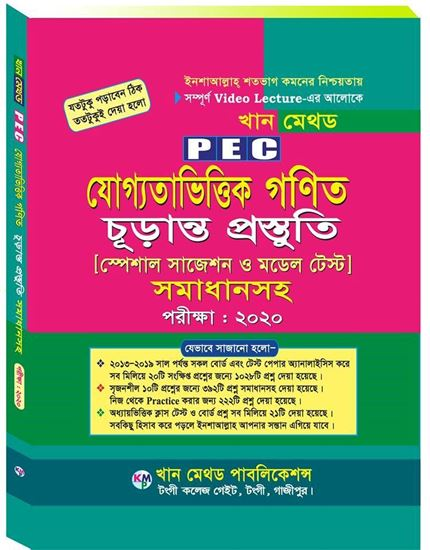 Picture of PSC Math Special Suggestion & Model Test Exam 2020