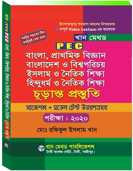Picture of PEC বাংলা, বিজ্ঞান, বাংলাদেশ ও বিশ্বপরিচয়, ইসলাম ধর্ম  Exam2020
