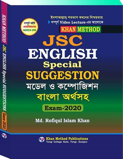 Picture of JSC English Special Suggestion মডেল ও কম্পোজিশন বাংলা অর্থসহ - ২০২০